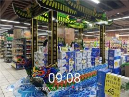 超市展区制作
