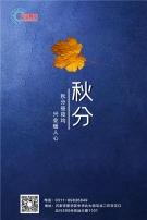兴业文化秋分海报设计