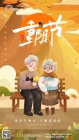 重阳节海报-石家庄广告设计公司