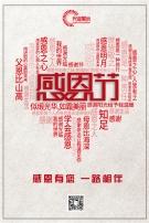 兴业文化感恩节海报